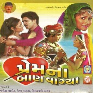Jayesh Barot, Rekha Raval, Vibhavri Yadav 歌手頭像