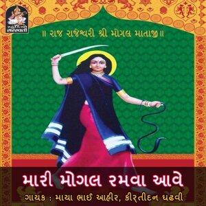 Maya Bhai Aahir, Kirtidan Ghadhavi 歌手頭像