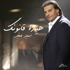 Samir Sfeir 歌手頭像
