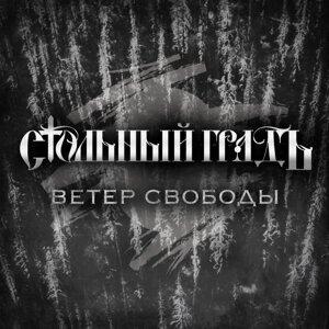 Стольный ГрадЪ 歌手頭像