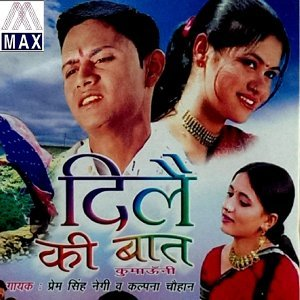 Prem Singh Negi, Kalpana Chauhan 歌手頭像