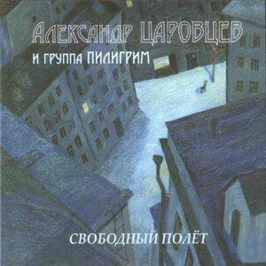 Alexander Tsarovtsev, The Pilgrim 歌手頭像