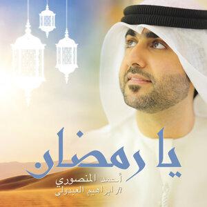 Ahmed Al Mansouri ft. Ibrahim Al Abdouli 歌手頭像