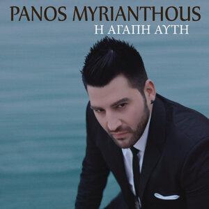 Panos Myrianthous 歌手頭像