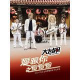 大台風樂團