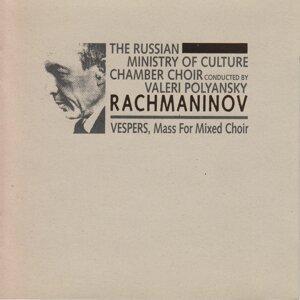 Irina Arkhipova, Valeri Polyansky, The USSR Ministry of Culture Chamber Choir 歌手頭像