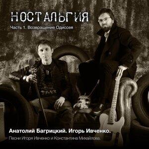 Анатолий Багрицкий & Игорь Ивченко 歌手頭像