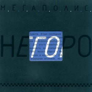 Megapolis 歌手頭像