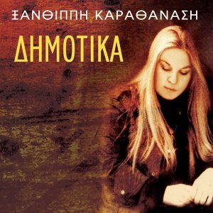 Xanthippe Karathanassi, Takis Samaras 歌手頭像