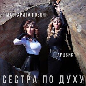 Маргарита Позоян, Арцвик 歌手頭像