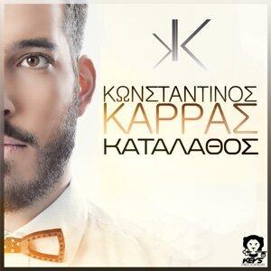 Konstantinos Karras 歌手頭像
