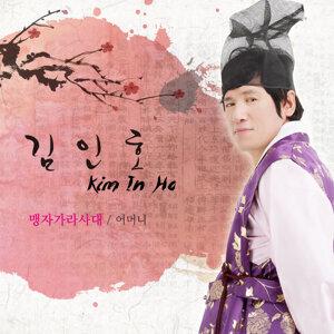 KIM Inho 김인호 歌手頭像