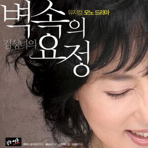 KIM Seongnyeo 김성녀 歌手頭像
