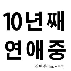 KIM Yeowoon 김여운 歌手頭像