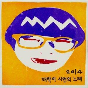 KIM Siyoun 김시연 歌手頭像