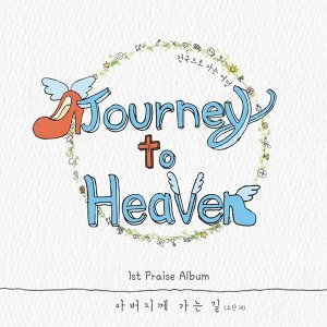 Journey To Heaven Journey To Heaven 저니투헤븐 歌手頭像