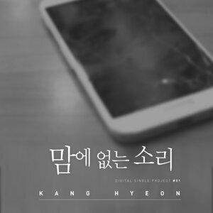 KANG Hyeon 강현 歌手頭像