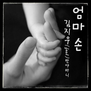 KIM Jisu 김지우 歌手頭像