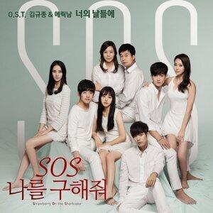 KIM Kyujong & Eric NAM 김규종 & 에릭남 歌手頭像