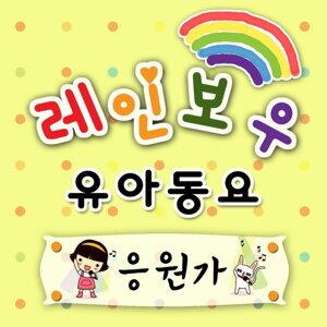 Rainbow Children Kids 레인보우 유아Kids 歌手頭像