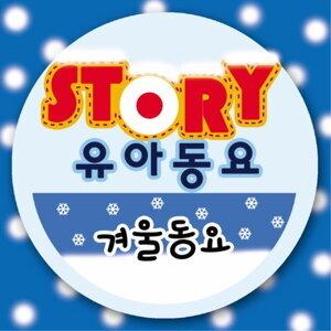 Story Children's Song 스토리유아Kids 歌手頭像