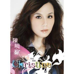陳曉蓁 (Christine) 歌手頭像