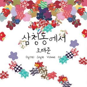 CHO Taejun 조태준 歌手頭像