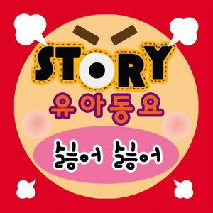 Story Kids 스토리유아Kids 歌手頭像