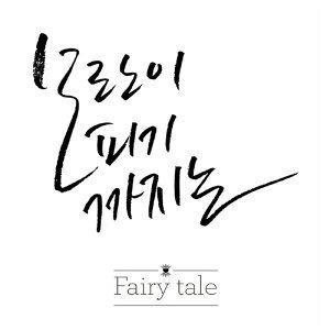 Donghwa 동화 歌手頭像