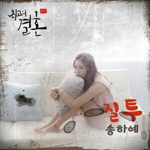 SONG Haye 송하예 歌手頭像