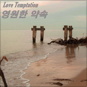 Love Temptation 歌手頭像
