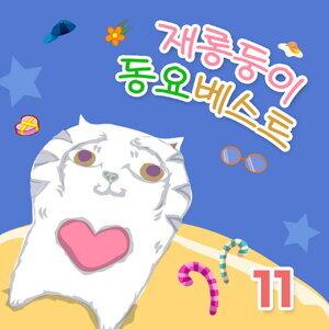 Cute Kids 재롱Kids 歌手頭像