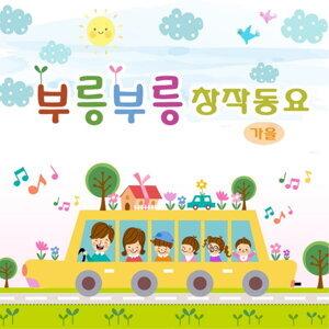 부릉부릉 유아동요 歌手頭像