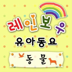 Rainbow Kids 레인보우 유아Kids 歌手頭像