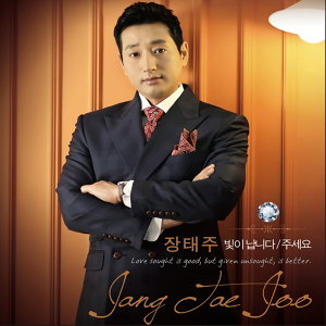 JANG Taeju 장태주 歌手頭像