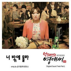 YUN Jihun(To Romance) 윤지훈 (투로맨스) 歌手頭像