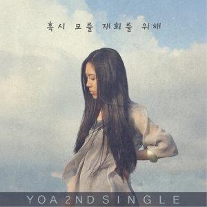Yoa 요아 歌手頭像