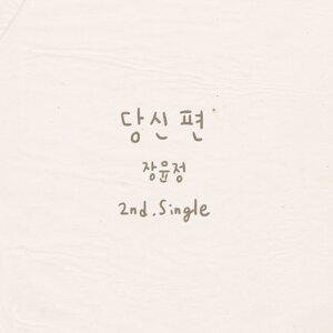 Jang Yoon Jeong (장윤정)