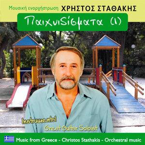 Χρήστος Σταθάκης 歌手頭像