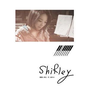 戴蕙心 (Shirley Tai)