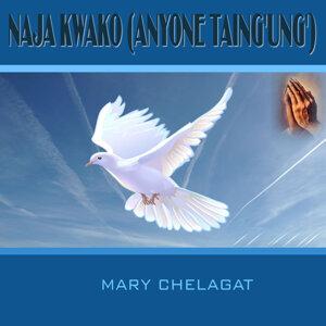Mary Chelagat 歌手頭像