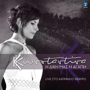 Konstantina 歌手頭像