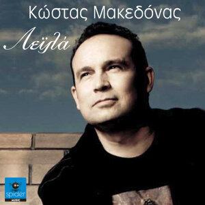 Kostas Makedonas