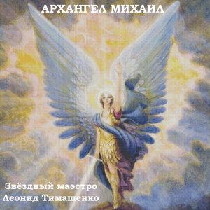 Леонид Викторович Тимошенко 歌手頭像