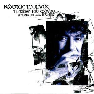 Kostas Tournas 歌手頭像