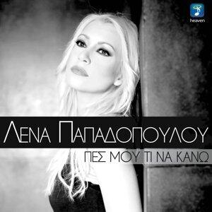 Lena Papadopoulou 歌手頭像