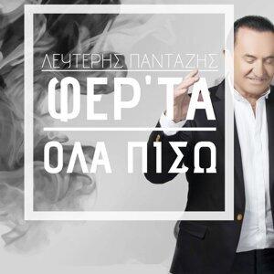 Lefteris Pantazis 歌手頭像