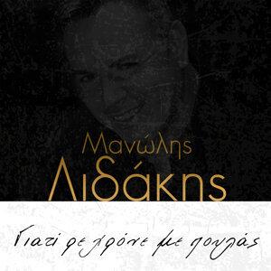 Manolis Lidakis 歌手頭像