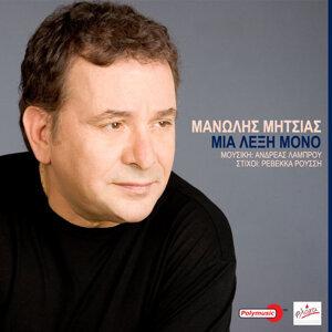 Manolis Mitsias 歌手頭像