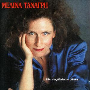Melina Tanagri